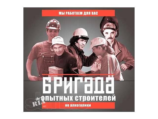 Stoimost_brigadi